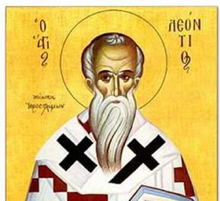 Άγιος Λεόντιος Πατριάρχης Ιεροσολύμων | Dogma