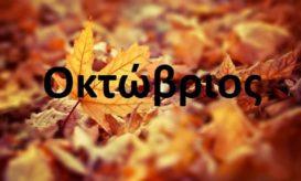 οκτώβριος